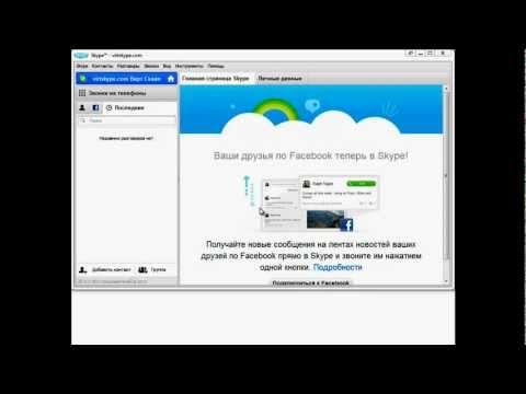 Включение опции отображение сетевого статуса Skype