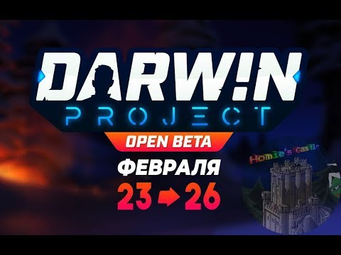 Darwin Project - Стрим от 19 января (первый день ОБТ).  Новая открытая бета уже 23-26 Февраля!