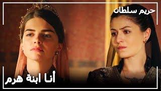 السلطانة مريم طردت السلطانة شهرزاد من القصر  -  حريم السلطان الحلقة 103