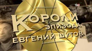Евгений Шутов. Короли эпизода