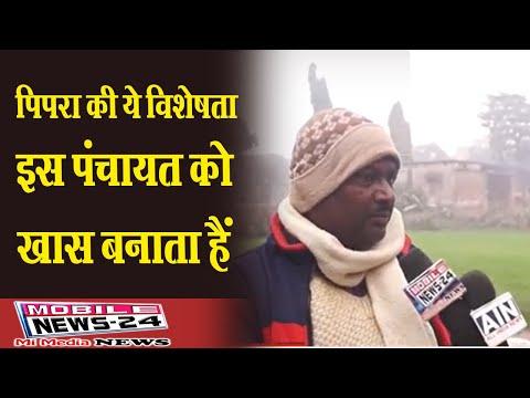 पिपरा की ये विशेषता इस पंचायत को खास बनाता है | Bihar Panchayat Chunaw | Mobile News 24.