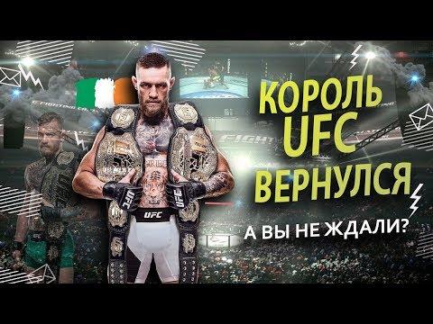 Конор Макгрегор-возвращение короля UFC