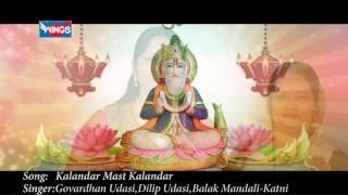Jhulelal Song | Kalandar Mast Kalandar | Sindhi Jhulelal Song By Govardhan Udasi ,Dilip Udasi