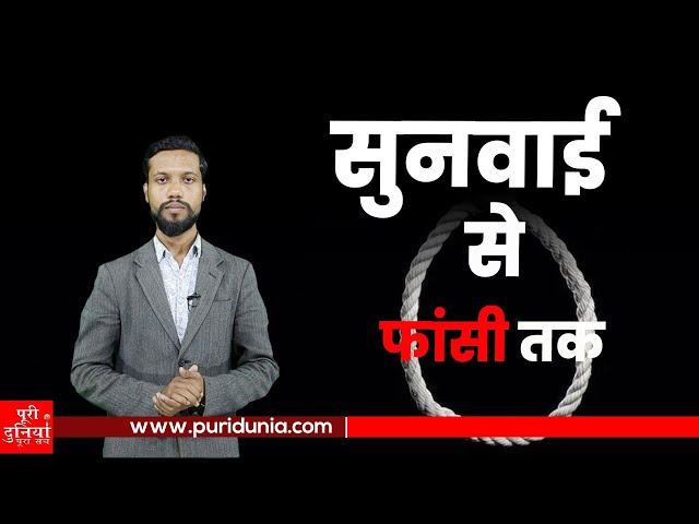 सुनवाई से फांसी तक ये होते हैं सजा-ए-मौत के नियम #CrimeNews #Puridunia