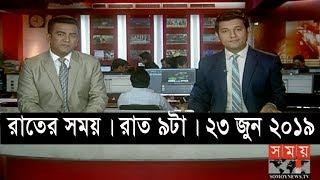 রাতের সময় | রাত ৯টা | ২৩ জুন ২০১৯ | Somoy tv bulletin 9pm | Latest Bangladesh News