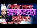 Bangla Waz পবিত্র মাহে  রমজানের ফজিলত Golam Rabbani Ramadan Waz Islamic Waz Bogra