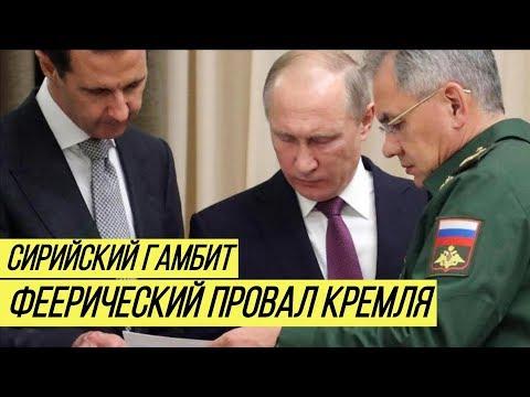 Это конец: Путин попал в ловушку