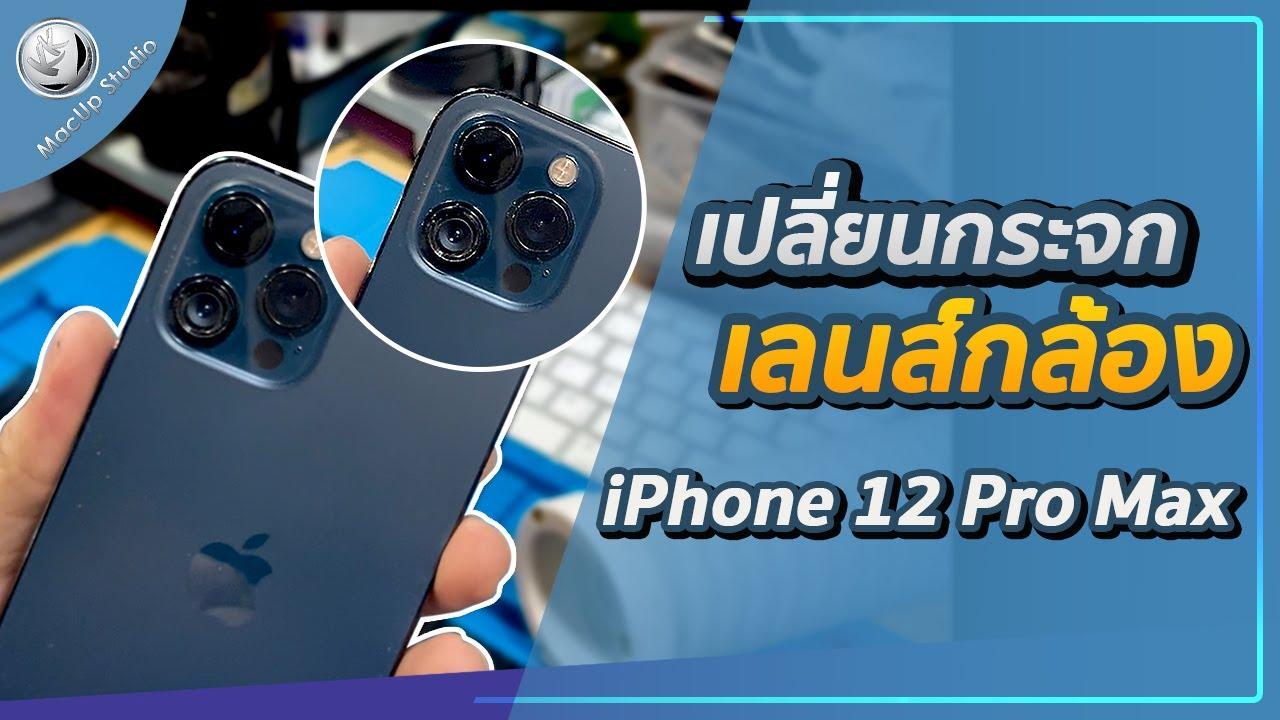 เปลี่ยนกระจกเลนส์กล้อง iPhone 12 Pro Max
