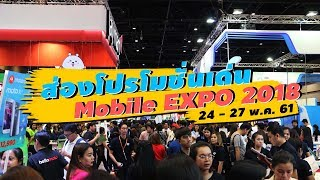 โปรโมชั่นเด่น Mobile Expo 2018 กับบรรยากาศงานมือถือที่ใหญ่ที่สุดในไทย
