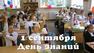 Первый звонок - 1 сентября - 1 класс - День знаний