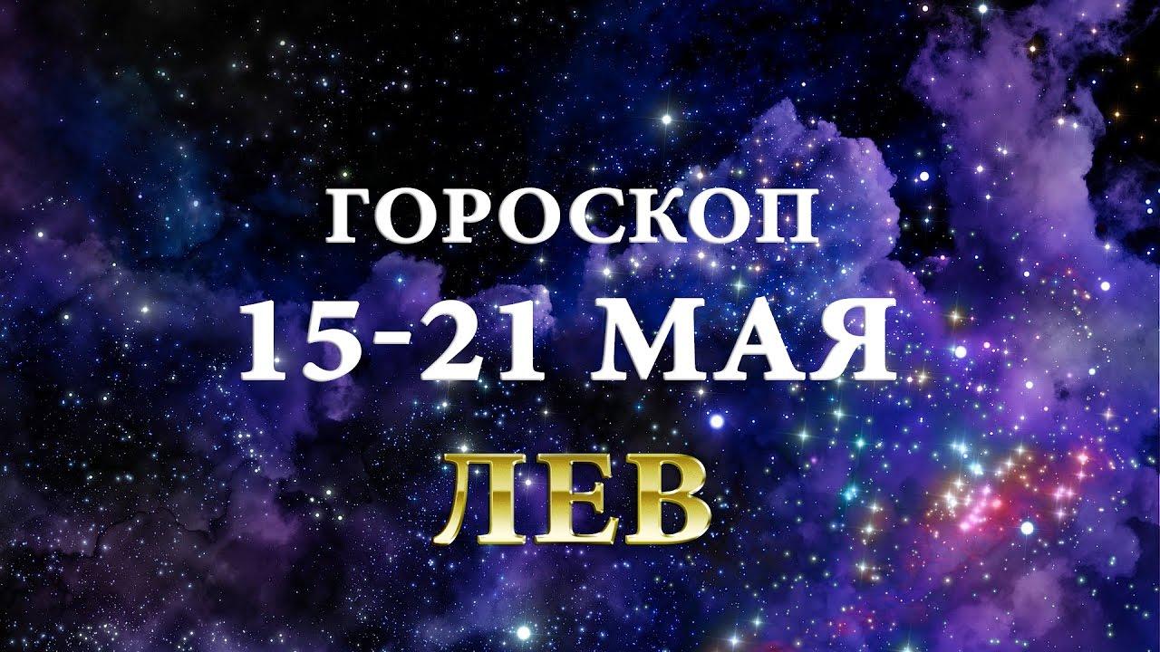 обсуждаем гороскоп для львиц на май 2017 однокомнатная