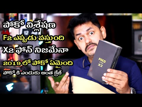 Poco F2 Or X2 Analysis Full Details || What Is The Price And Launching Date In Telugu