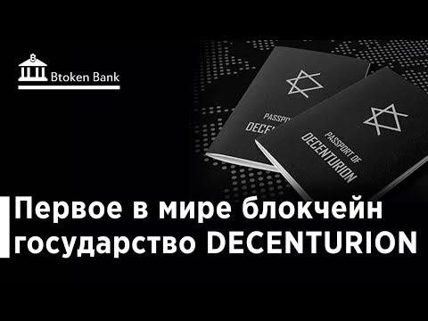 Первое в мире блокчейн государство DECENTURION Btoken Bank