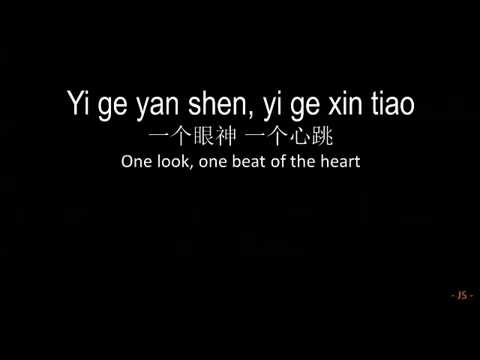 Wanting Qu 曲婉婷You Exist In My Song 我的歌聲裡 Pinyin + English Lyrics