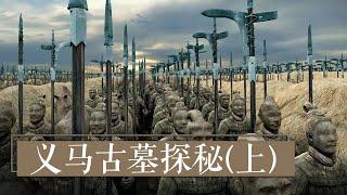 巨鹿之戰 數十萬秦軍的葬身之地找到了 《義馬古墓探秘》上| 中華國寶