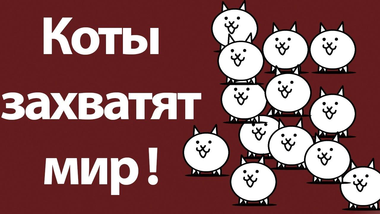 Коты захватят мир ! ( Battle Cats )