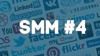 Урок по SMM #4. Поиск целевой аудитории.