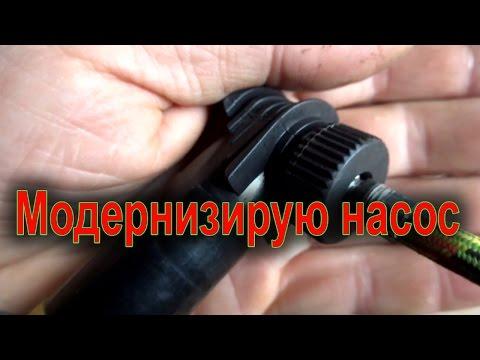 Насос для велосипеда. Модернизирую насос
