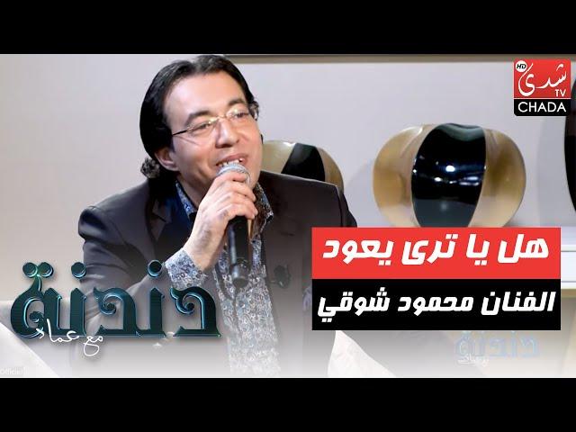 هل يا ترى يعود للفنان الكبير محمود الإدريسي بصوت الفنان محمود شوقي في برنامج دندنة مع عماد