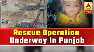 Rescue Operation To Recover Child From Punjab Borewell Still Underway | ABP News
