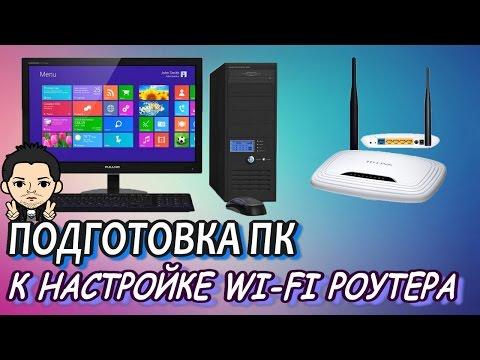 Подготовка ПК К Настройке  Wi Fi роутера    Prepare Your PC To Configure Wi Fi Router
