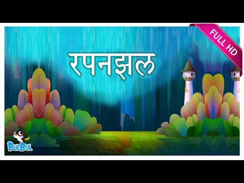 Rapunzel - Classic || Princess Stories For Kids In Hindi