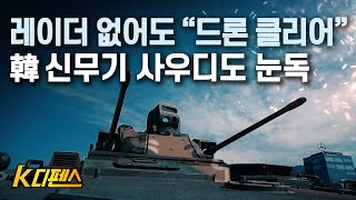 "[K디펜스] 레이더 없어도 ""드론클리어"" 韓 신무기 사우디도 눈독 / Hit the drone without radar"