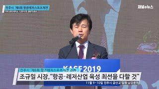 진주시, '제6회 항공레저스포츠제전' 개최 [채널e뉴스…