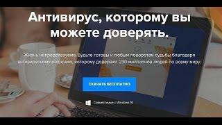 видео Обзор Avast! 5 Free Antivirus