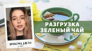 Разгрузка на зеленом чае ПРОВЕРКА