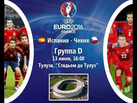 Обзор матча Евро 2016 Испания-Чехия(1-0)!