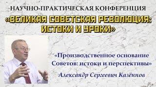 07. А.С.Казённов. Научная конференция «Великая Советская революция: истоки и уроки» (19.08.2017)