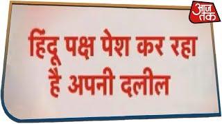 Ayodhya Dispute में आखिरी दिन की सुनवाई शुरू, हिंदू पक्ष पहले पेश कर रहा है दलील