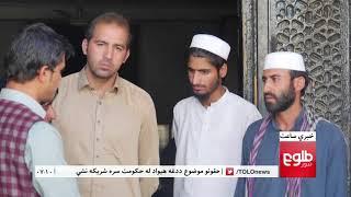 LEMAR News 29 September 2017 / د لمر خبرونه ۱۳۹۶ د تله ۰۷