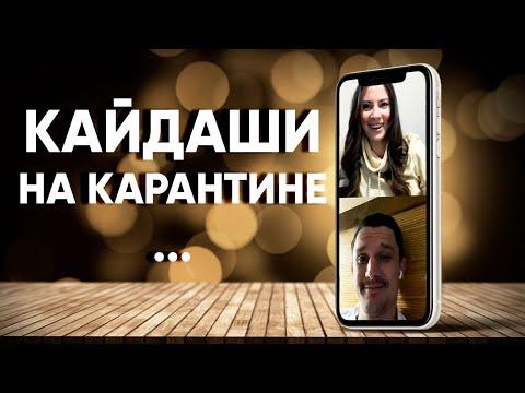 Спіймати Кайдаша на карантине: Тарас Цымбалюк и Тоня Хижняк отвечают на вопросы зрителей