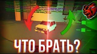 Какую машину купить новичку? Обзор автосалона низкого класса на Black Russia Crmp Mobile!