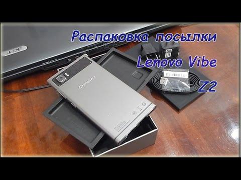 Распаковка посылки (Смартфон Lenovo Vibe Z2 K920).