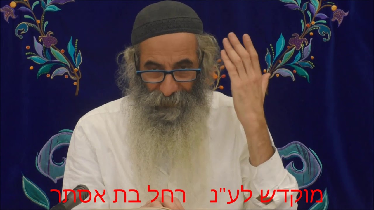 זוהר בקטנה פרשת עקב ליום ג' מפי רבי יעקב יוסף כהן