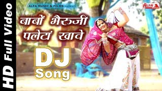 Babo Bheruji Paleta Khave | Rajasthani DJ Song | Rekha Shekhawat Dance | Alfa Music & Films