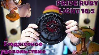 PRIDE RUBY LIGHT 16.5. Бюджетное удовольствие.