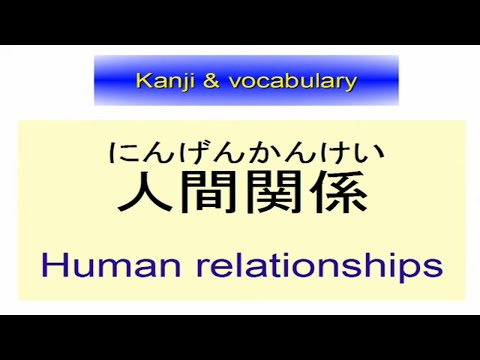 dating vocabulary in japanese Japanese vocab: human relationships ★ today we will learn some japanese vocabulary for human relationships ★ the japanese word for human relationships is 人間関係 (にんげんかんけい – ningen kankei) ★ 友達 (ともだ.