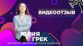 Отзыв Юлии Грек. Бизнес: Продажа детских колясок