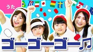 【♪うた】ゴーゴーゴー〈キッズボンボン×Hane & Mari's World Japan Kids TVコラボ〉 thumbnail