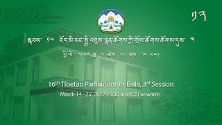 Third Session of 16th Tibetan Parliament-in-Exile. 14-25 March 2017. Day 4 Part 1