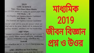Madhyamik life science question paper solve 2019 West Bengal/class 10 board exam answer key Life Sci