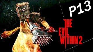 《邪靈入侵2》Part 13 - 熟悉的大魔怪們