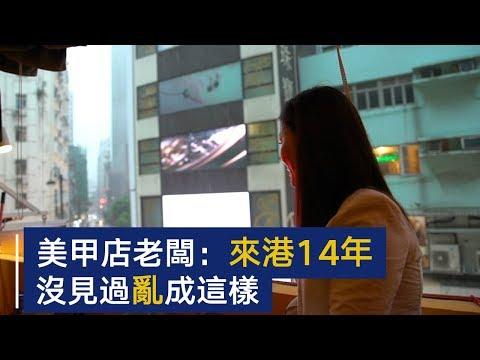 香港美甲店老板:来港14年,从来没这么乱过 | CCTV