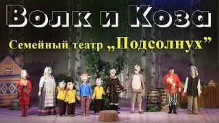 """Спектакль """"Волк и Коза"""" 2017 г."""