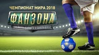 Английские фанаты в России и предстоящий матч Россия – Египет