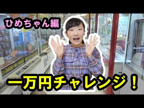 撮影協力:エブリデイ行田店さん 再びエブリデイ行田店さんへ遊びに行ってきました! 今日も一万円チャレンジをしますよ~! 今回はひめちゃ...